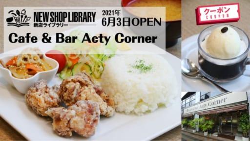 【徳島新店情報/6月3日OPEN】Cafe & Bar Acty Corner【徳島市紺屋町】