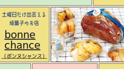 【2021.6月OPEN】bonne chance(ボンヌシャンス/徳島市佐古)手土産も、自分用にも。毎週土曜日だけ出会える小さな焼菓子のお店がオープン