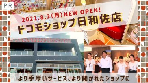 牟岐町から移転した『ドコモショップ日和佐店』がオープン! より手厚いサービスでみなさんのスマートライフをサポート