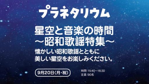 星空と音楽の時間~昭和歌謡特集~