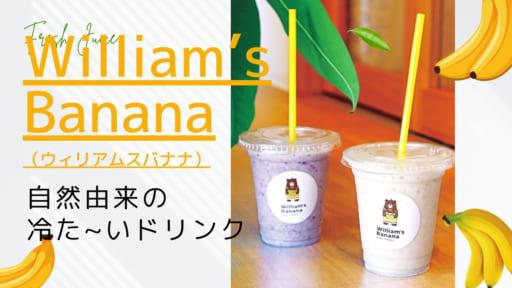 【2021.7月OPEN】William's Banana徳島店(ウィリアムスバナナ/板野郡藍住町)ママが子どもに飲ませたい、自然由来の冷た~いドリンク