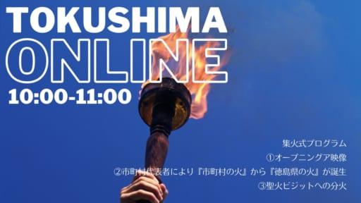東京2020パラリンピック徳島県聖火フェスティバル[集火式]