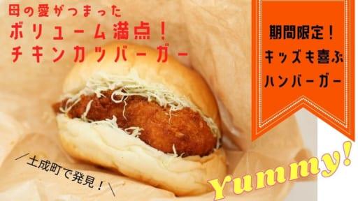 【夏休み限定!】サクサク食感のチキンカツバーガーは、地域への愛と母心から生まれた期間限定ハンバーガーだっ!!