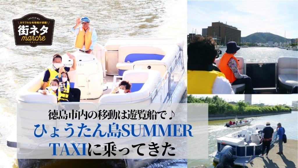 [街ネタ]徳島市内の移動は遊覧船で♪ ひょうたん島SUMMER TAXIに乗ってきた(徳島市)