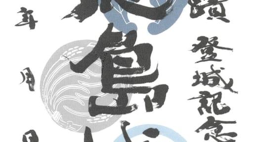 魅力再発見!四国最大25万7000石の居城徳島城と城下町散策 講演会