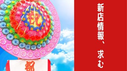 徳島県内の新店情報、激しく求む・・の巻