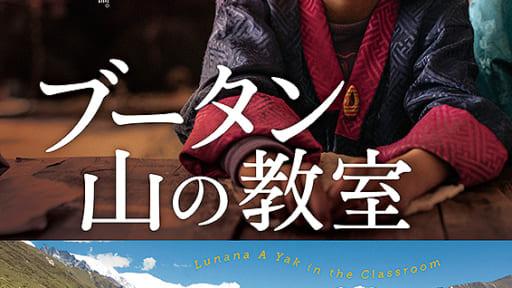 ブータン 山の教室 ~徳島でみれない映画を見る会~