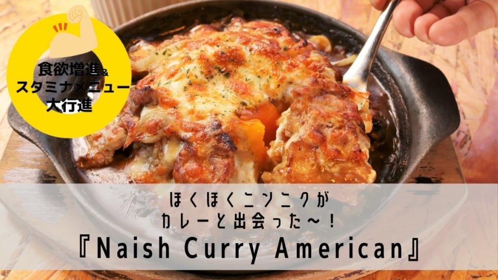 食欲増進&スタミナメニュー大行進! スタミナ不足なアナタへ/Naish Curry American(ナッシュカリーアメリカン)