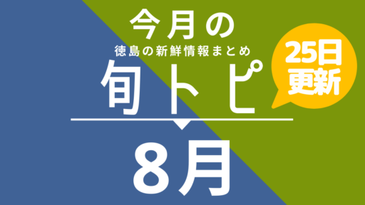 徳島の街ネタトピックスを厳選取って出し![旬トピ]8月版