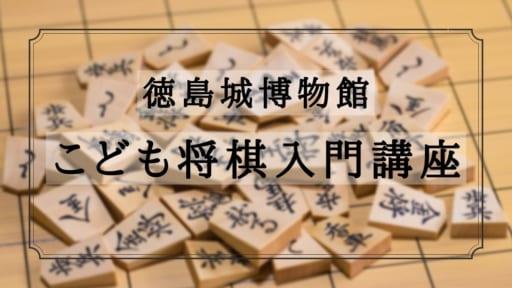 徳島城博物館 「こども将棋入門講座」[9/15申込締切]