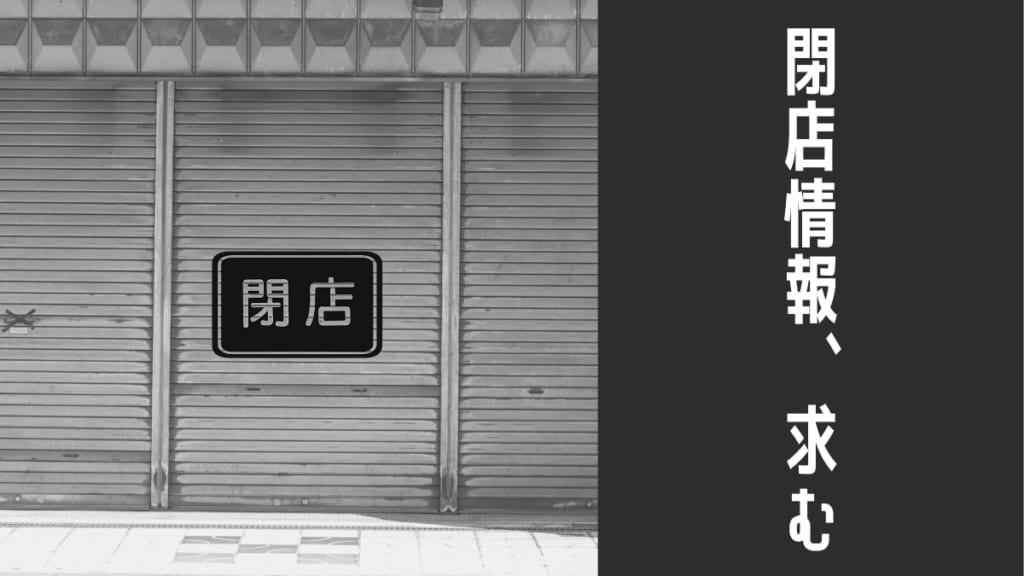 徳島県内の閉店情報、穏やかに求む・・の巻