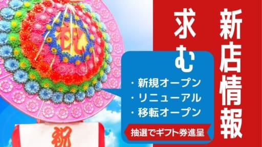 【投稿者特典あり】徳島県内の新店情報、激しく求む・・の巻