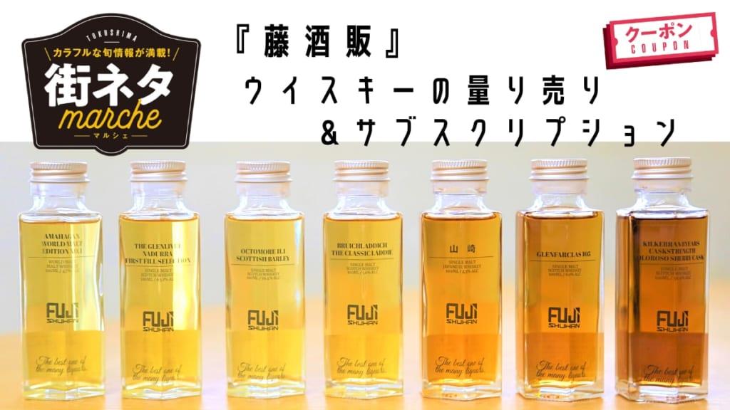 【街ネタ】『藤酒販』の新提案!ウイスキーの量り売り&サブスクリプション(徳島市)