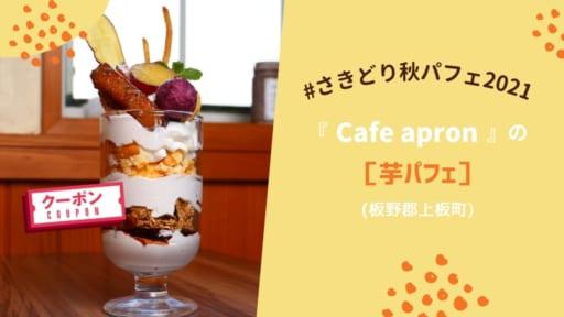 【#さきどり秋パフェ2021】『cafe apron』の[芋パフェ]/板野郡上板町