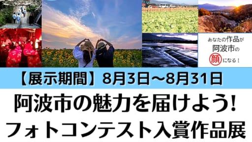 阿波市の魅⼒を届けよう! フォトコンテスト⼊賞作品展