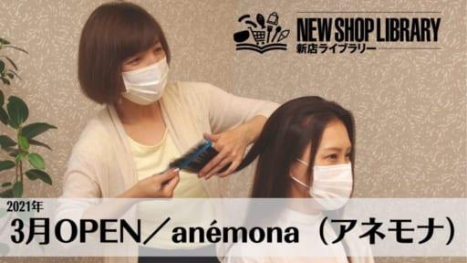 【徳島新店情報/3月2日リニューアルOPEN】hair&relaxation anémona (アネモナ) 【徳島市佐古八番町】