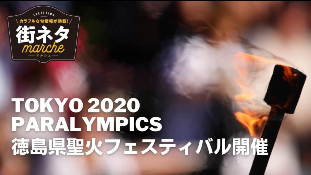 【街ネタ】東京パラリンピック聖火フェスティバル開催(徳島市)