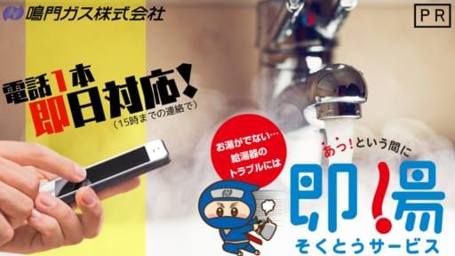 絶対に知っておくべきライフハック!急なお湯トラブルを即解決!鳴門ガスの即湯サービスが凄すぎる!