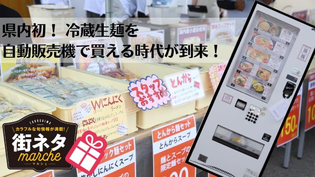 【街ネタ】県内初!! 冷蔵生麺を自動販売機で買える時代が到来!(徳島市)