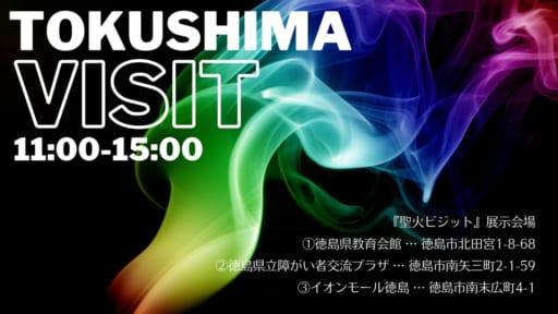 東京2020パラリンピック徳島県聖火フェスティバル[聖火ビジット]