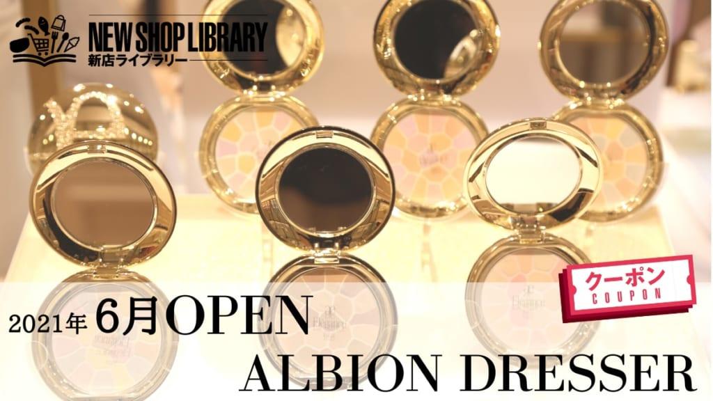 【徳島新店情報/6月26日OPEN】ALBION DRESSER【板野郡藍住町】