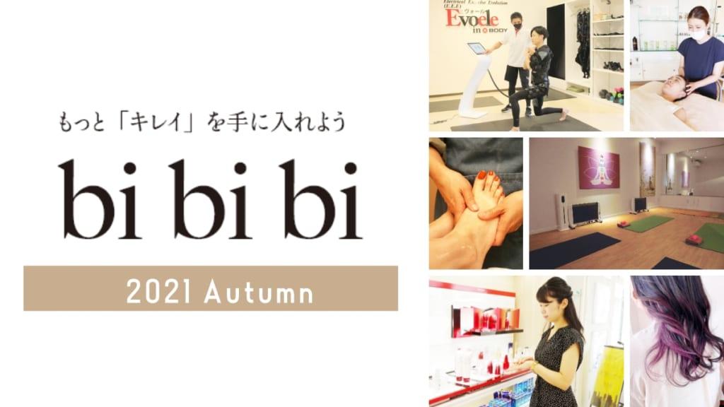 【徳島美容まとめ】bibibi 2021 Autumn【もっと「キレイ」を手に入れよう】