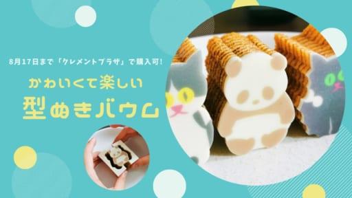 【8月17日まで購入可】お盆休みにお祭り気分!かわいくて楽しい型ぬきバウム