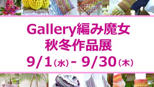 Gallery編み魔女 秋冬作品展