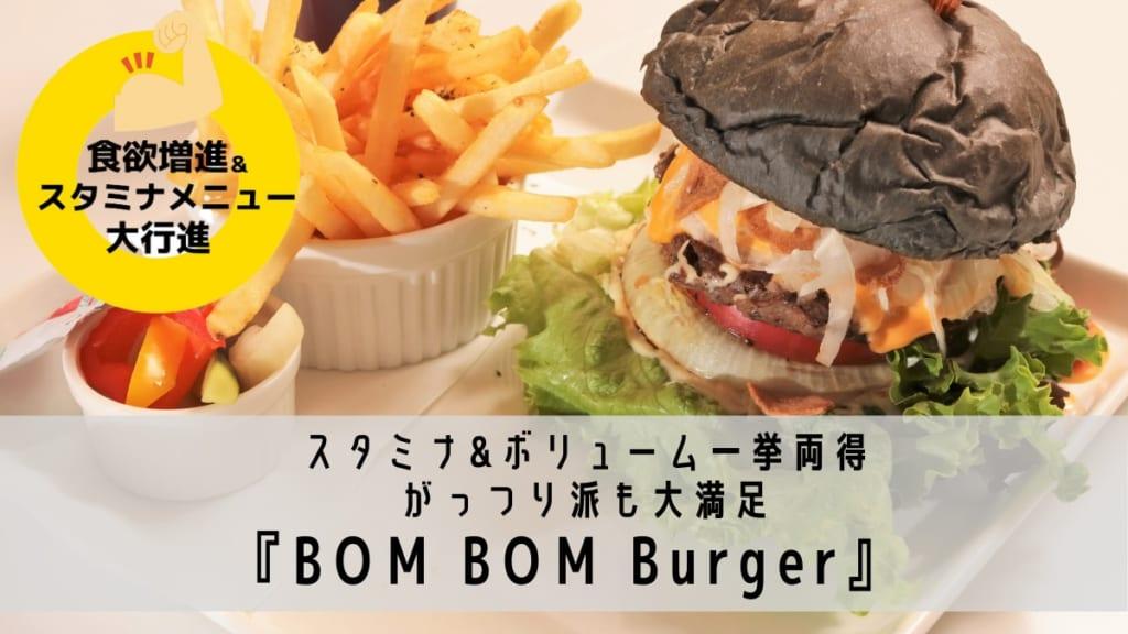 食欲増進&スタミナメニュー大行進!夏バテ気味なアナタへ/BOM BOM Burger(ボンボンバーガー)