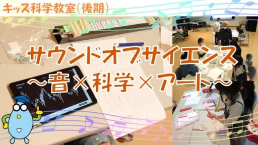 キッズ科学教室(後期)「サウンドオブサイエンス~音×科学×アート~」[4回講座・10/17申込締切]