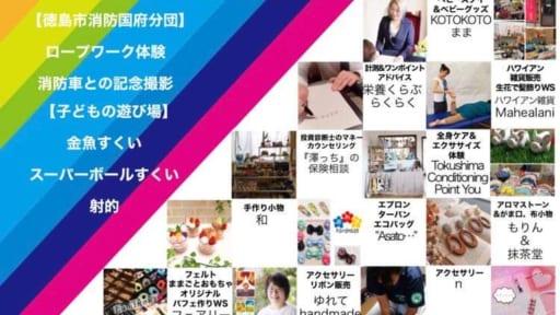 国府町マルシェINふらっとKOKUFU Vol.1