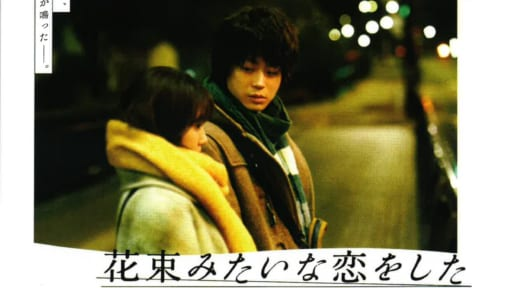 映画「花束みたいな恋をした」