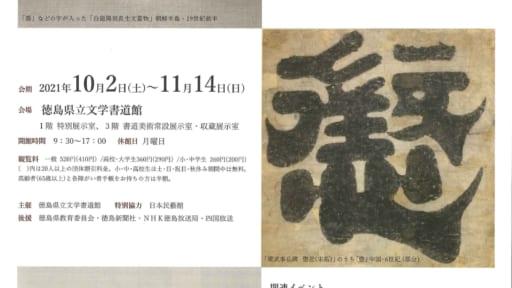 書道特別展「文字の美 柳宗悦がみつめたもの」