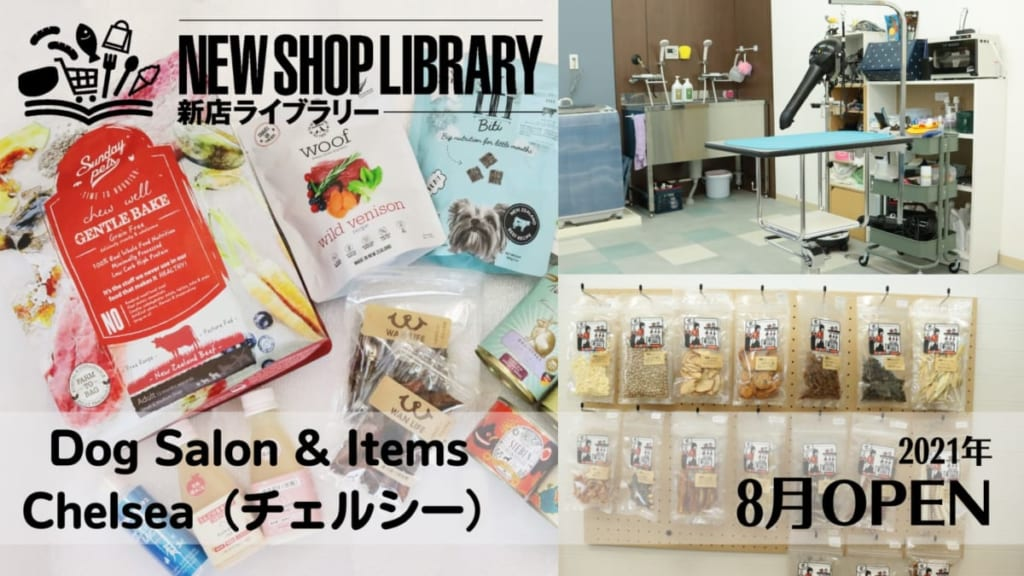 【徳島新店情報/8月12日OPEN】                 Dog Salon & Items Chelsea(チェルシー)【板野郡板野町】