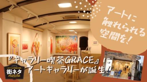 【街ネタ】日常でアートに触れられる空間を! 『ギャラリー喫茶GRACE』にアートギャラリーが誕生 (徳島市銀座)