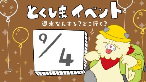 徳島イベント情報まとめ9/4~9/12直近のイベントを日刊あわわからお届け!