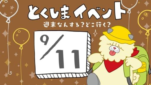 徳島イベント情報まとめ9/11~9/19直近のイベントを日刊あわわからお届け!