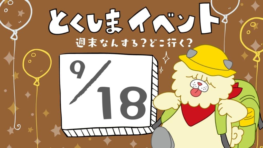 徳島イベント情報まとめ9/18~9/26直近のイベントを日刊あわわからお届け!