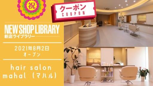 【徳島新店情報/8月2日OPEN】hair salon mahal (マハル)【徳島市蔵本町】