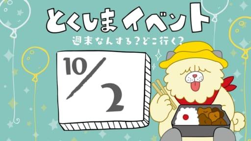 徳島イベント情報まとめ10/2~10/10直近のイベントを日刊あわわからお届け!