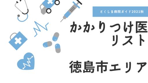【フリーマガジンとくしま病院ガイド2021秋】かかりつけ医リスト/徳島市エリア