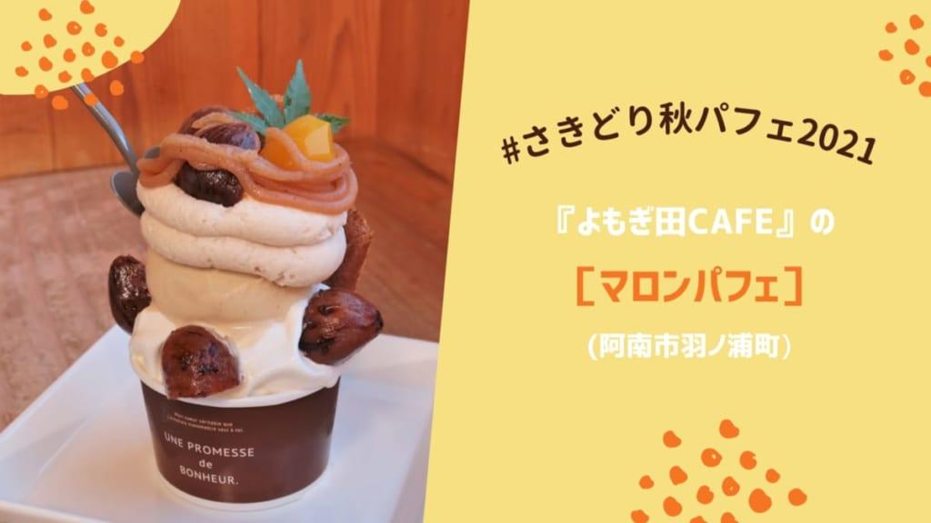 【#さきどり秋パフェ2021】『よもぎ田Cafe』の[マロンパフェ]/阿南市羽ノ浦町