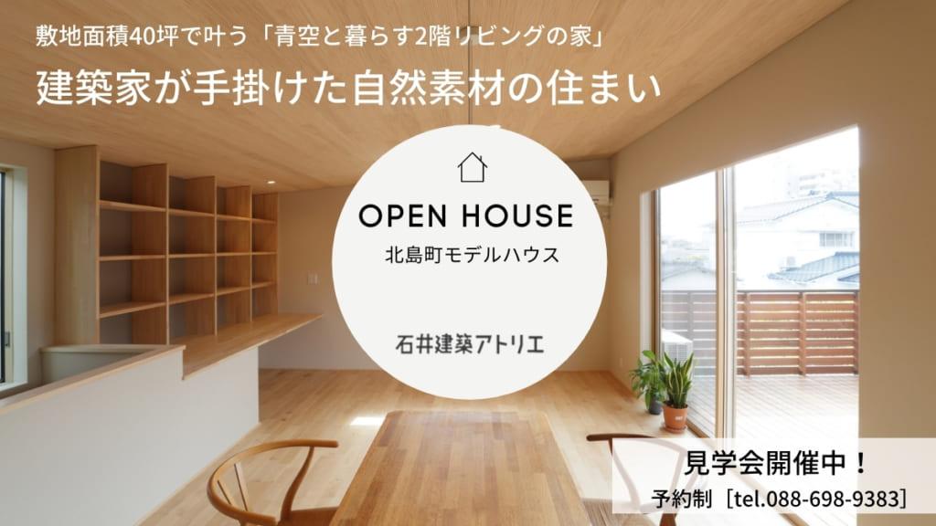 北島町モデルハウス 見学会開催中 「石井建築アトリエ」建築家が手掛けた自然素材の住まい