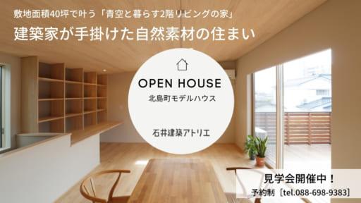 北島町モデルハウス 見学会開催中|「石井建築アトリエ」建築家が手掛けた自然素材の住まい