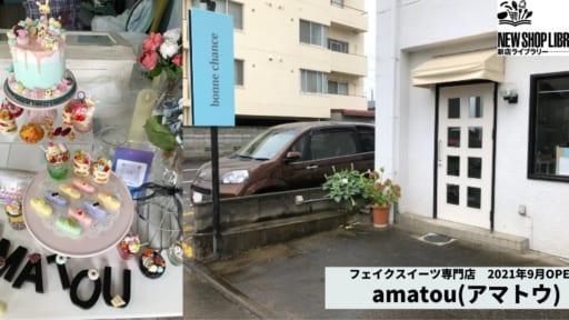 【徳島新店情報/9月OPEN】amatou (アマトウ)【徳島市佐古】