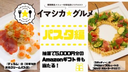 【パスタ】期間限定メニューを人気店にリクエスト「イマシカ☆グルメ」