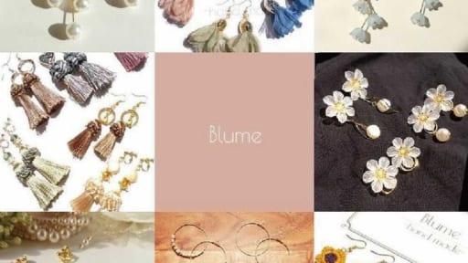 ハンドメイド作家 Blume展示会