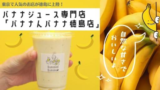 【2021年8月OPEN】バナナジュースブームの波が徳島にも!東京で大人気の専門店『バナナんバナナ』徳島店がオープン♪