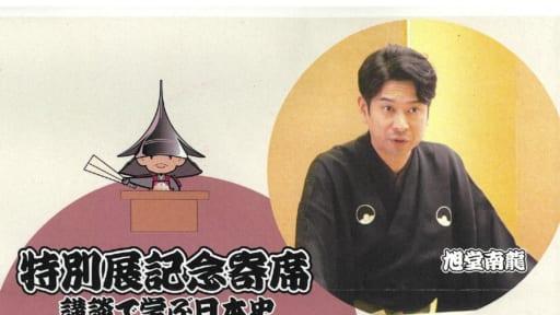 令和3年度 特別展記念寄席 講談で学ぶ日本史[10/12申込締切]