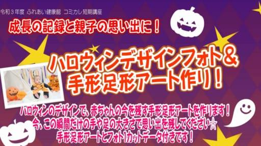 ハロウィンデザインフォト&手形足形アート作り[10/12申込締切]